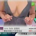 Shopping auf japanisch